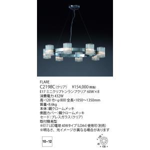 ヤマギワ シャンデリア FLARE C2198C sumai-diy