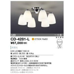 山田照明 シャンデリア 電球色 非調光 〜10畳 CD-4281-L sumai-diy