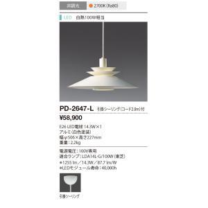 山田照明 ペンダント 引掛シーリング 電球色 非調光 PD-2647-L sumai-diy