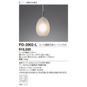 山田照明 ペンダント 引掛シーリング 電球色 非調光 PD-2902-L sumai-diy