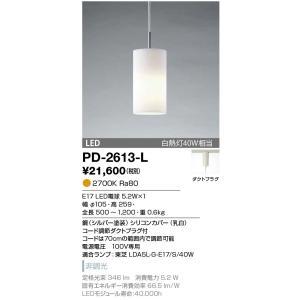 山田照明 ペンダント ダクトタイプ 電球色 非調光 PD-2613-L sumai-diy