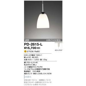 山田照明 ペンダント ダクトタイプ 電球色 非調光 PD-2615-L sumai-diy