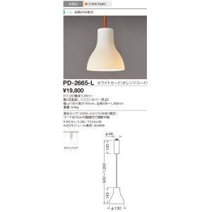 山田照明 ペンダント ダクトタイプ 電球色 非調光 PD-2665-L sumai-diy