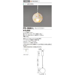 山田照明 ペンダント ダクトタイプ 電球色 非調光 PD-2688-L sumai-diy