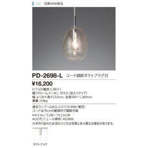 山田照明 ペンダント ダクトタイプ 電球色 非調光 PD-2698-L sumai-diy