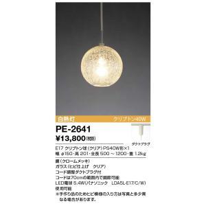 山田照明 ペンダント ダクトタイプ 電球色 非調光 PE-2641 sumai-diy
