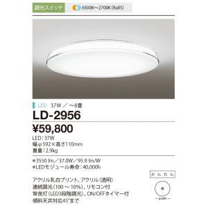 山田照明 シーリングライト 調光・調色タイプ 〜8畳 LD-2956 sumai-diy