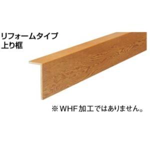 ウッドワン 一般住宅用和風床材(縁甲板)フロング《松シリーズ》 WHF松(マツ科米マツ単板)上り框 リフォームタイプ 長さ1900mm 【受注生産品】 AJ2233 sumai-diy