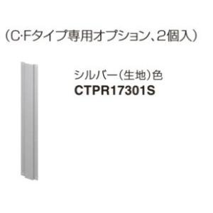 Panasonic  アーキフレームCタイプ/Fタイプ用宅配ボックス取り付けアダプタ CTPR17301S|sumai-diy