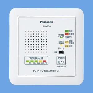 パナソニック ELSEEV (Mode3)「充電コントロール機能付」 ピークコントロールボックス専用おしらせユニット BQX730|sumai-diy