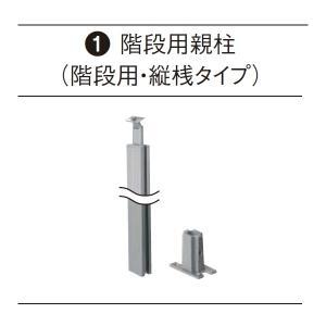 Panasonic アルミオープン手すり歩行補助手すり 階段用親柱(階段用・縦桟タイプ) MFE2ABTK1|sumai-diy