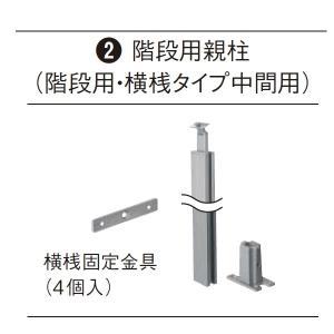 Panasonic アルミオープン手すり歩行補助手すり 階段用親柱(階段用・横桟タイプ中間用)固定金具4個入り MFE2ABSK1|sumai-diy