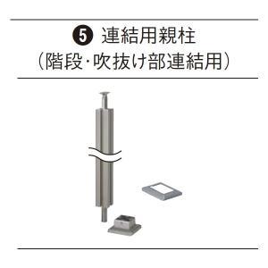 Panasonic アルミオープン手すり歩行補助手すり 連結用親柱(階段・吹抜け部連結用) MFE2ABRK1|sumai-diy