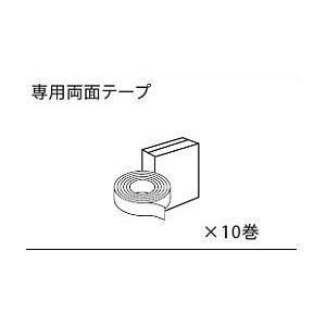 TOTO ハイドロセラ・ウォール 副資材 接着剤・両面テープ 専用両面テープ  【受注生産品】 AY50R1|sumai-diy