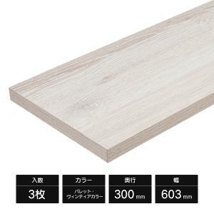 LIXIL すっきり棚 木製棚板セット 3枚入 D300×W603×t20 パレット・ヴィンティアカラー 【受注生産品】 DJ-CD06Z3-MANX〜DH-CD06Z3-MANX sumai-diy