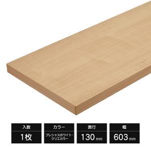 LIXIL すっきり棚 木製棚板セット 1枚入 D130×W603×t20 プレシャスホワイト・クリエカラー 【要在庫確認品】 YY-AD06Z1-MANX〜DD-AD06Z1-MANX sumai-diy