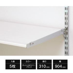 LIXIL すっきり棚 樹脂棚板セット 5枚入 D310×W904×t12 プレシャスホワイト/ブラック YY-DC09Z5-MANX〜FD-DC09Z5-MANX sumai-diy
