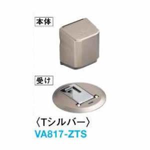 ☆送料無料☆在庫限定☆大建工業 リビングドア 開き戸 ドアストッパー VA817-ZTS|sumai-diy