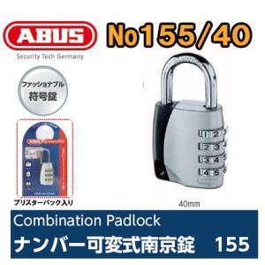 アバス ABUS155シリーズ 155-40  番号可変式ダイヤル南京錠 サイズ40mm