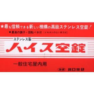 川口技研 ハイス空錠