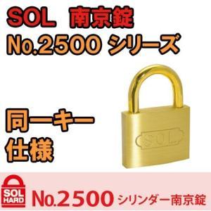 SOL(ソール) 南京錠 2500シリーズ 2500-45mm 同一キー 【キーNo.AR4234】
