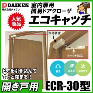 扉がゆっくりと自動的に閉まります。  扉が確実に閉まるので室内の冷暖房効率を高め、省エネにつながりま...