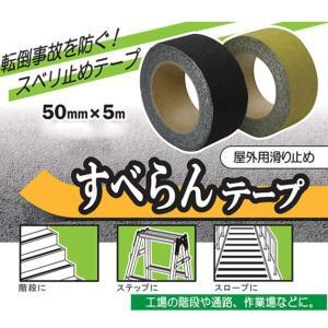 屋外用の滑り止めテープです。  コンクリートや、一般金属、硬質プラスチックなどの床面、 スロープ、階...