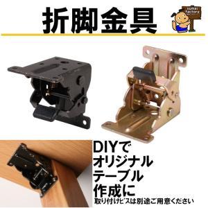折りたたみ脚金具  クロメート&黒 1個 【折脚金具】 ローテーブル用