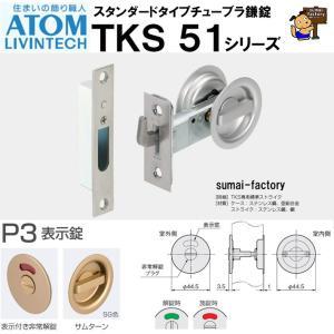 TKS51チューブラ鎌錠 P3 表示錠  ●掘込み加工が容易なチューブラ鎌錠です。 ●掘込み径φ21...