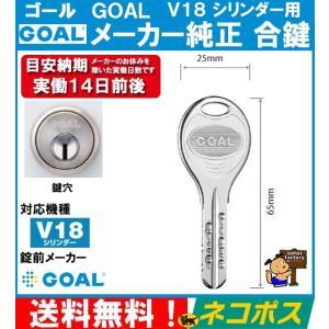 GOAL ゴール  メーカー純正 追加  スペアキー 子鍵  合鍵  V18 ディンプル シリンダー 用 ネコポス発送 送料無料!|sumai-factory
