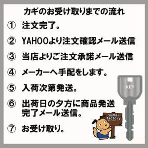GOAL ゴール  メーカー純正 追加  スペアキー 子鍵  合鍵  V18 ディンプル シリンダー 用 ネコポス発送 送料無料!|sumai-factory|02