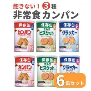 「商品情報」非常食/ビスケット、カンパン、クラッカーのの3種類×2の6缶セット 菓子メーカー・ブルボ...