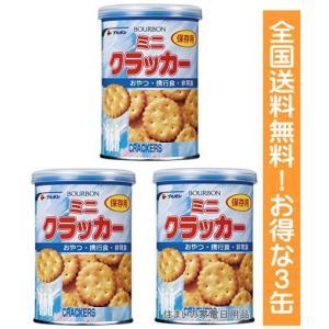 全国送料無料 ブルボン 缶入非常食 防災 ミニ...の関連商品9