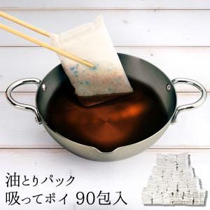 天ぷら油の吸収材  吸ってポイ90包入れ|sumairu-com