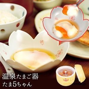 温泉たまご器 たま5ちゃん(たまごちゃん) sumairu-com