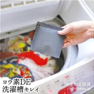 ヨウ素DE洗濯槽キレイ 部屋 洗濯物のニオイ 室内干し 生乾きニオイ 生乾きにおい 除菌|sumairu-com
