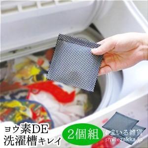 ヨウ素DE洗濯槽キレイ 2個組 部屋 洗濯物のニオイ 室内干し 生乾きニオイ 生乾きにおい 除菌|sumairu-com