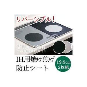 メール便可 リバーシブル IH用焼け焦げ防止シート(19.5cm 2枚組)