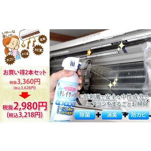 お買い得セット エアコンクリーナー エアコンキレイサッパリ2個組 使い切り|sumairu-com|02