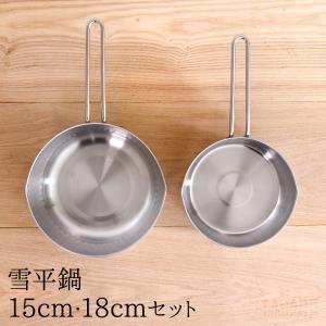 お買い得 雪平鍋15cm・18cmセット ステンレス製 ミルクパン 普段使い 日本製 母の日|sumairu-com