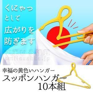 幸福の黄色いハンガー スッポンハンガー10本組  ハンガー イエロー|sumairu-com