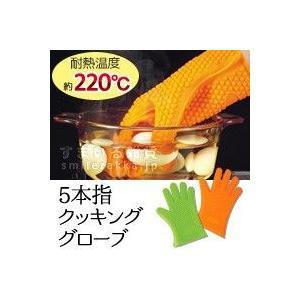 5本指クッキンググローブ   シリコン鍋つかみ sumairu-com