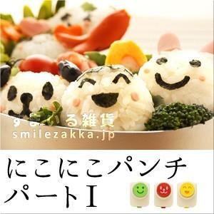 にこにこパンチ パート1 A-76700 ニコキッチン nicoキッチン お弁当 のりパンチ キャラ弁|sumairu-com