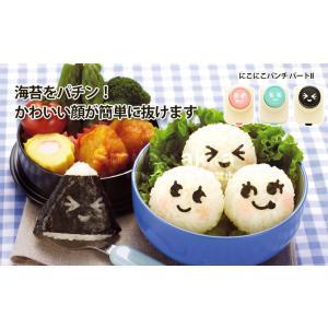 にこにこパンチ パート2 ニコキッチン nicoキッチン お弁当 のりパンチ キャラ弁|sumairu-com|02