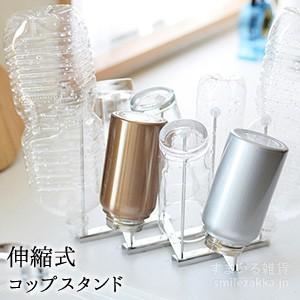 伸縮式コップスタンド コップ 水切り コップ立て 伸縮式 ペットボトル 牛乳パック 哺乳瓶 日本製 8本 ステンレス|sumairu-com