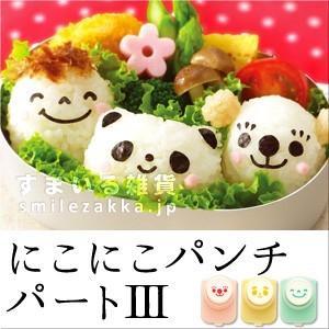 にこにこパンチ パート3  ニコキ ッチン nicoキッチン お弁当 のりパンチ キャラ弁 にこにこパンチトリオ|sumairu-com