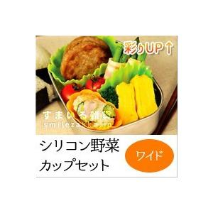シリコン野菜カップセット ワイド  アルミカップ シリコンカップ|sumairu-com