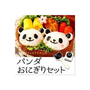 かわいいパンダのおにぎりが作れる、おにぎり型と海苔パンチのセットです。 直接ご飯をすくえるおにぎり型...