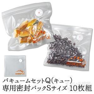 バキュームセットQ専用密封パックSサイズ10枚組 バキューマー別売り sumairu-com
