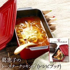 メール便可 葛恵子のトースターパンクッキング レシピブック